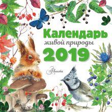 Календарь живой природы_ДМ