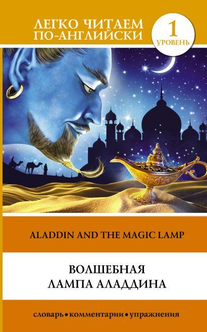Волшебная лампа Аладдина Уровень 1 - фото 1