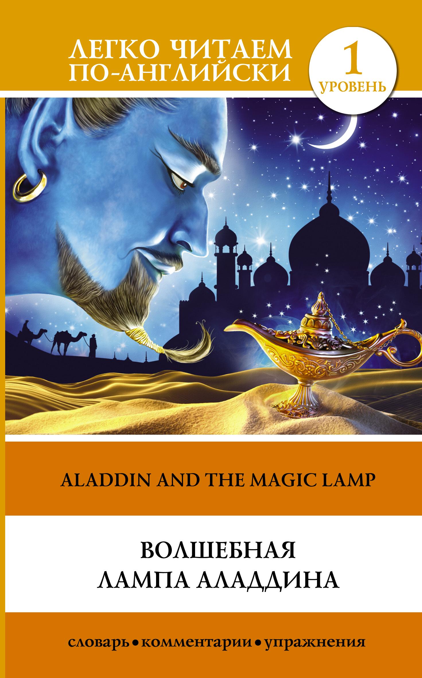 Волшебная лампа Аладдина Уровень 1 ( .  )