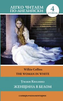 Женщина в белом. Уровень 4