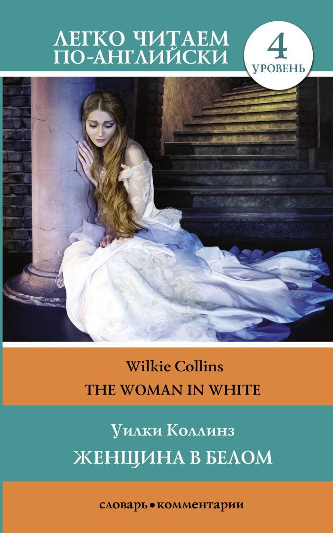 Уилки Коллинз - Женщина в белом. Уровень 4 обложка книги