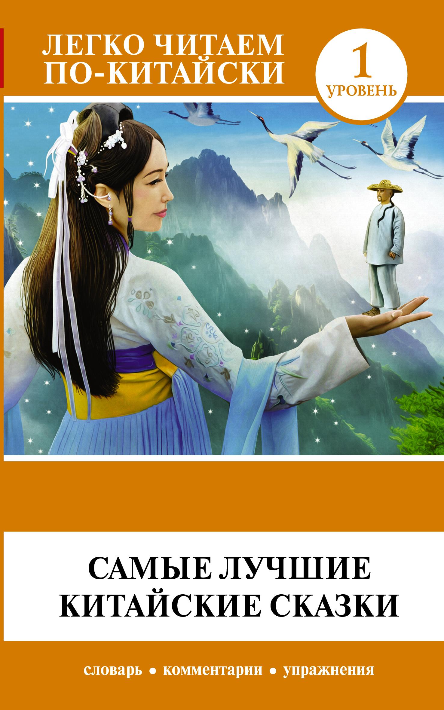 Ма Тяньюй Самые лучшие китайские сказки