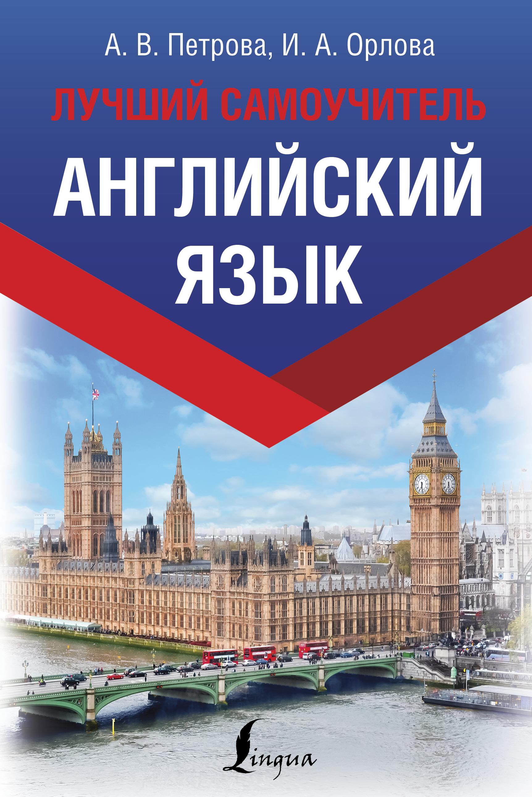цена на А. В. Петрова, И.А. Орлова Английский язык. Лучший самоучитель
