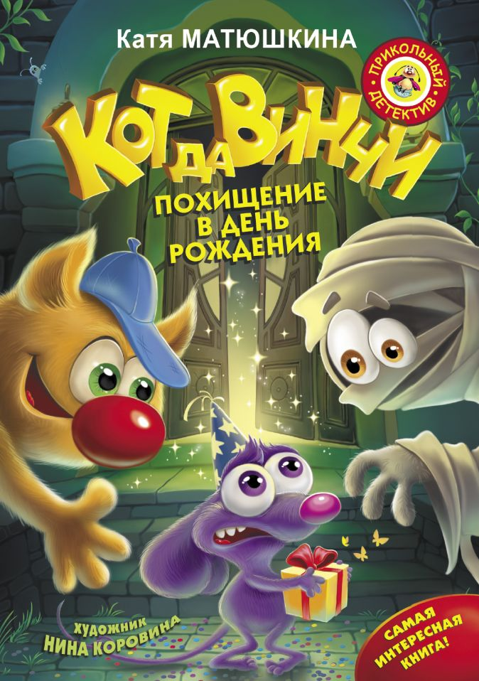 Матюшкина Катя - Кот да Винчи. Похищение в день рождения обложка книги