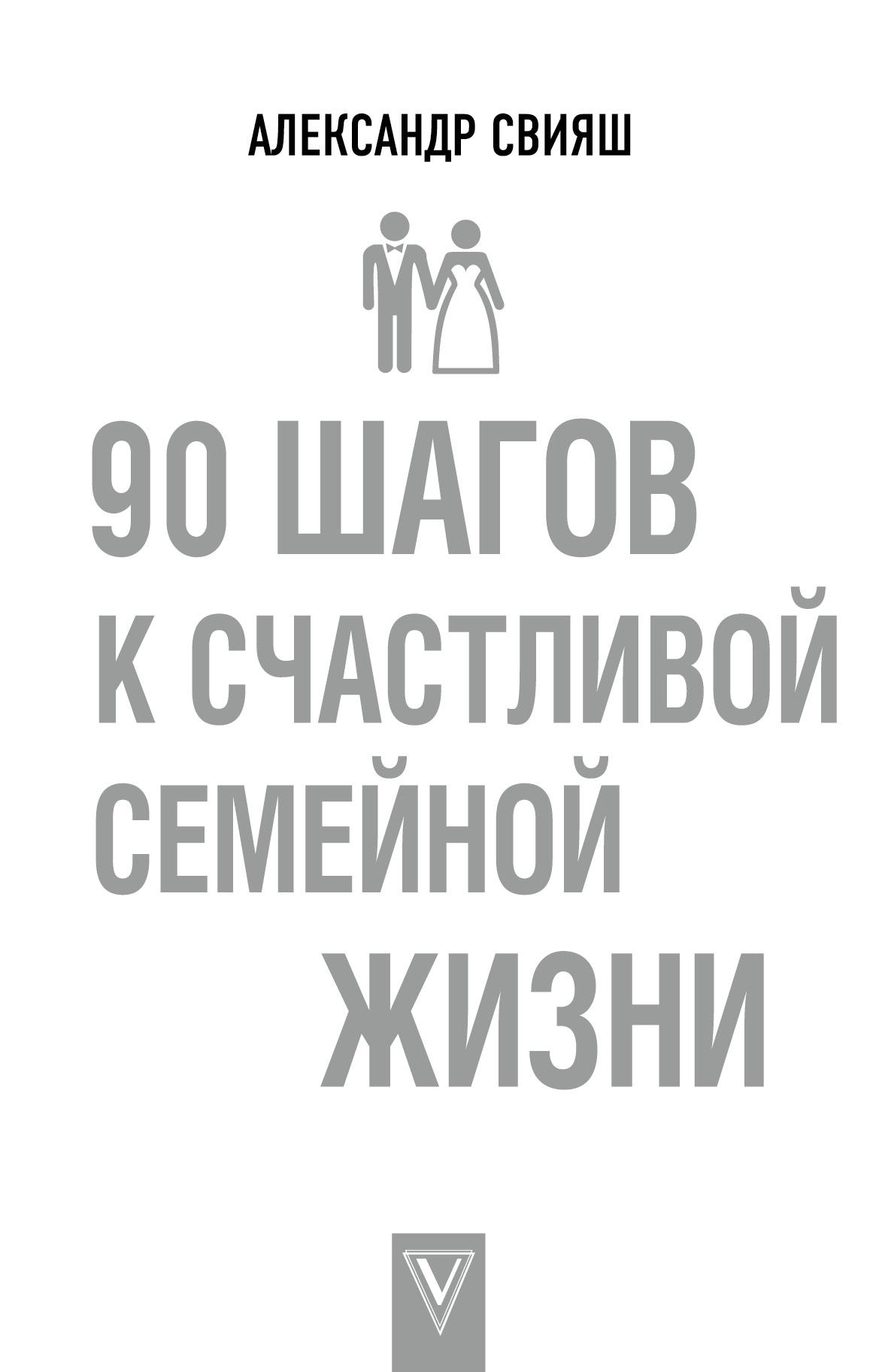 Александр Свияш 90 шагов к счастливой семейной жизни станиславский к работа актера над собой работа над собой в творческом процессе воплощения дневник ученика
