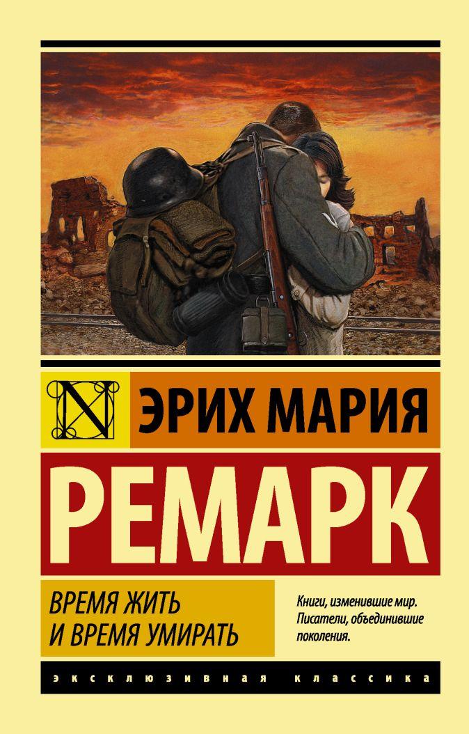 Время жить и время умирать Эрих Мария Ремарк