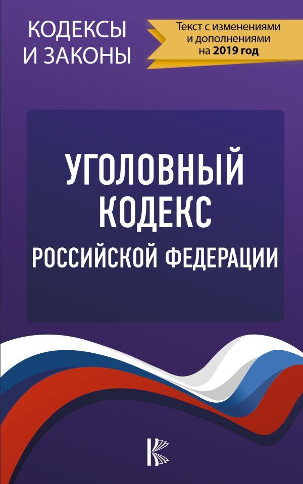 Уголовный Кодекс Российской Федерации. По состоянию на 1 октября 2018 года