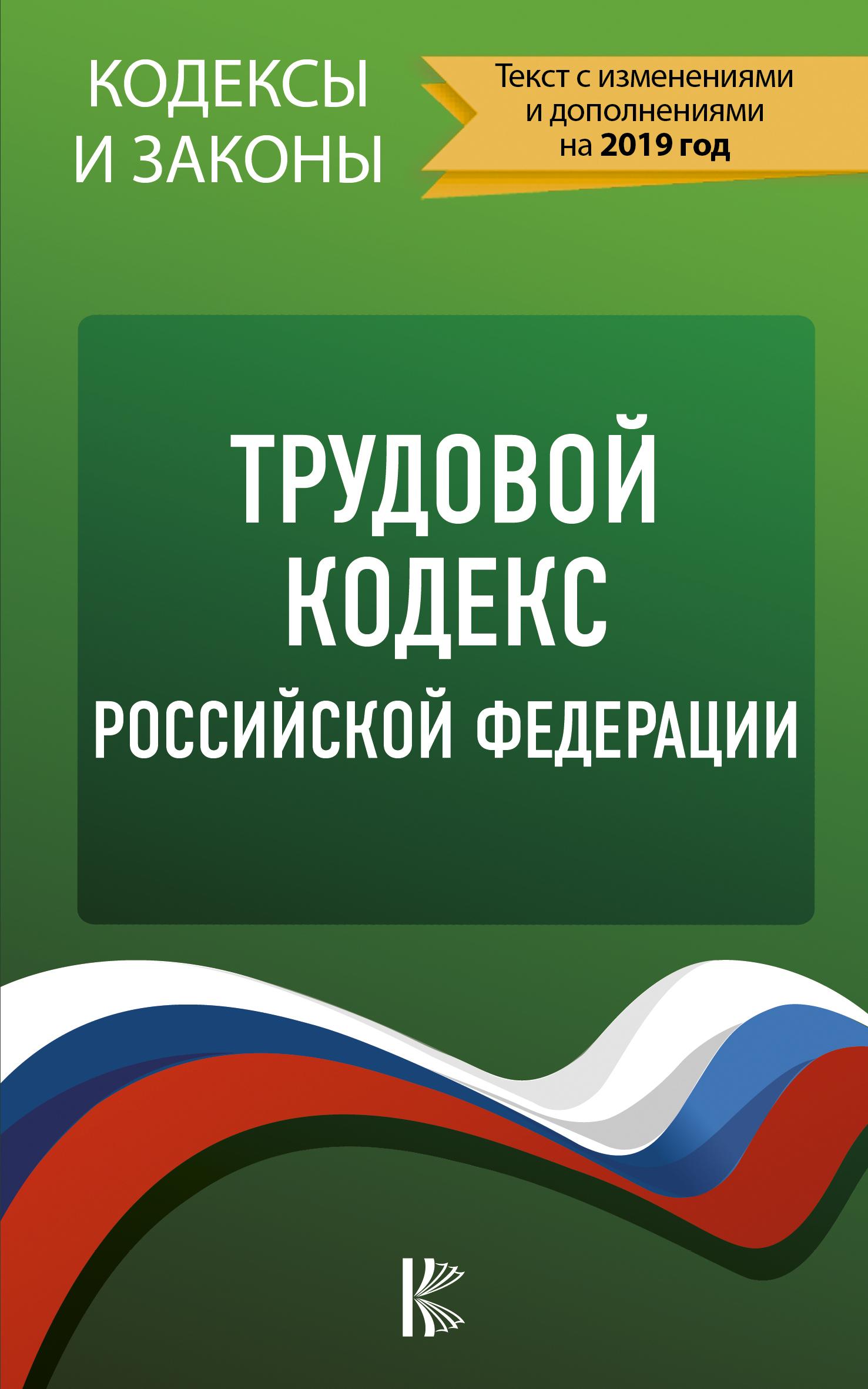 . Трудовой Кодекс Российской Федерации на 2019 год 10 020 плакетка дом правительства российской федерации