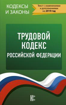 Трудовой Кодекс Российской Федерации на 2019 год