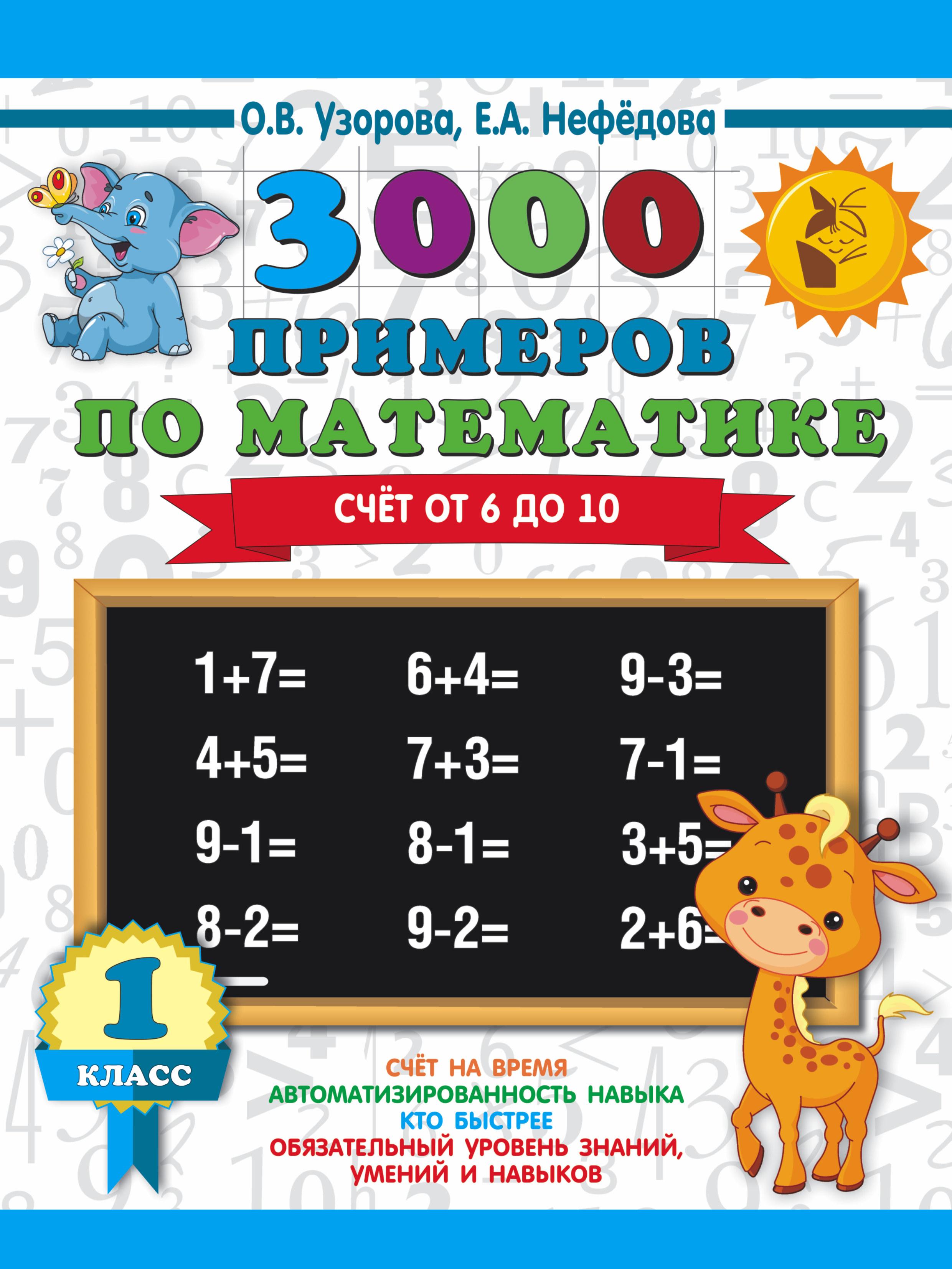 3000 примеров по математике. Счёт от 6 до 10. 1 класс ( Узорова Ольга Васильевна, Нефедова Елена Алексеевна  )