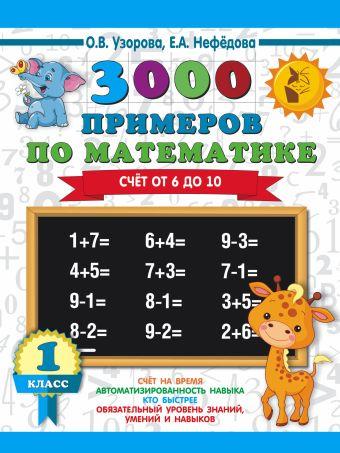 3000 примеров по математике. Счёт от 6 до 10. 1 класс Узорова О.В., Нефедова Е.А.