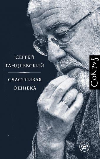 Счастливая ошибка Сергей Гандлевский