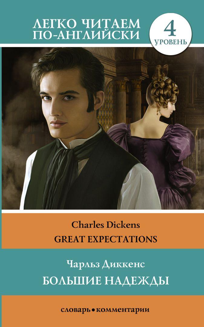 Чарльз Диккенс - Большие надежды. Уровень 4 обложка книги