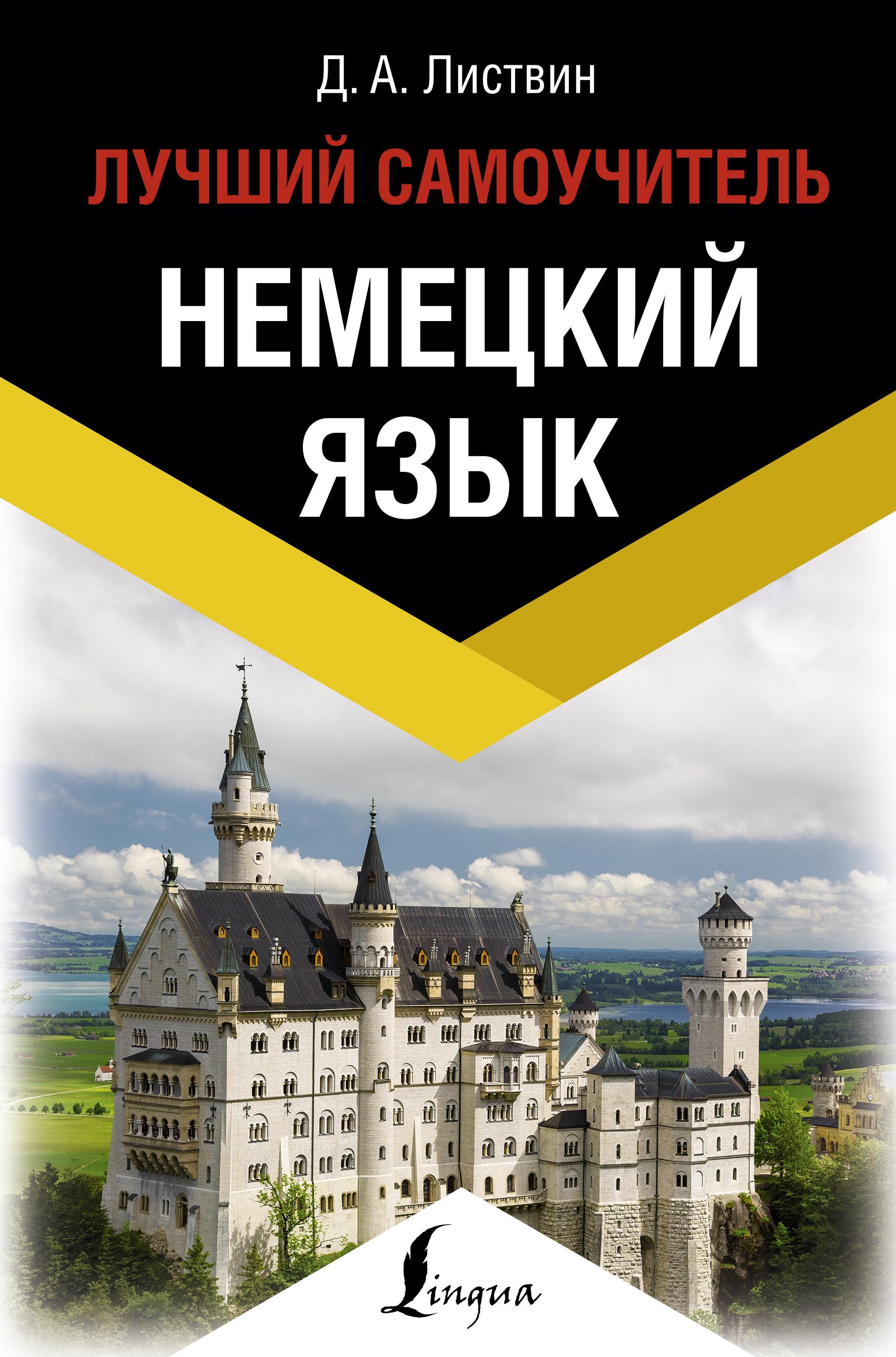 Д. А. Листвин Немецкий язык. Лучший самоучитель а в богданов немецкий язык 30 уроков от нуля до совершенства