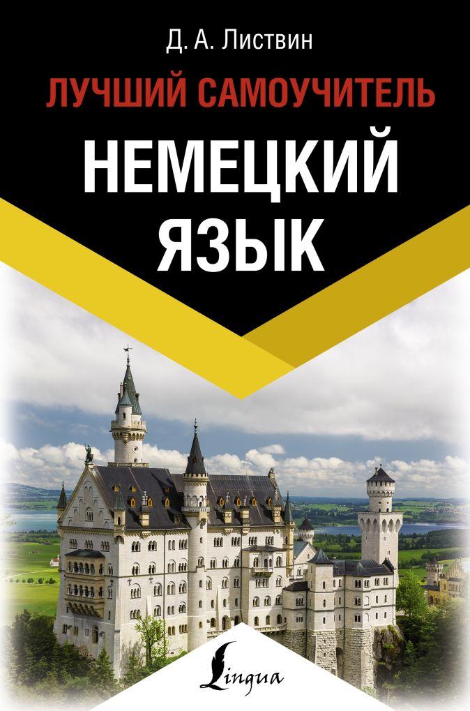 Немецкий язык. Лучший самоучитель Д. А. Листвин