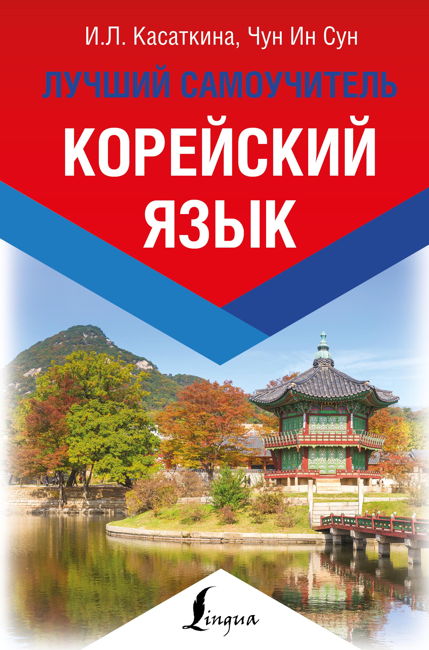 Касаткина И.Л., Чун Ин Сун Корейский язык. Лучший самоучитель корейский язык самоучитель
