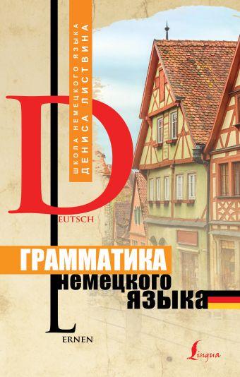 Грамматика немецкого языка Д. А. Листвин
