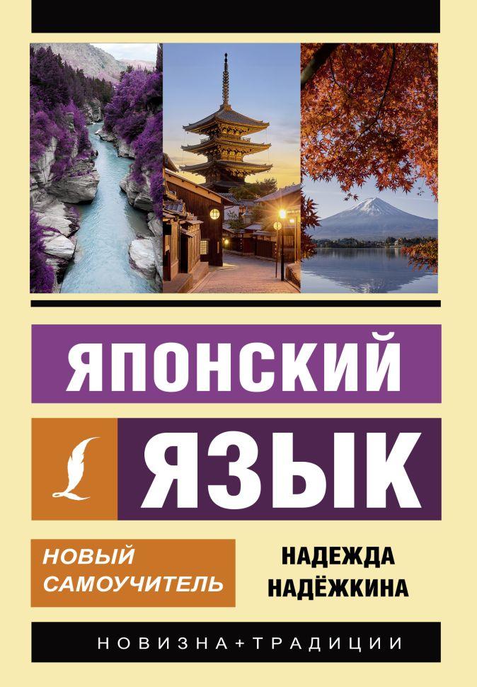 Надежда Надежкина - Японский язык. Новый самоучитель обложка книги