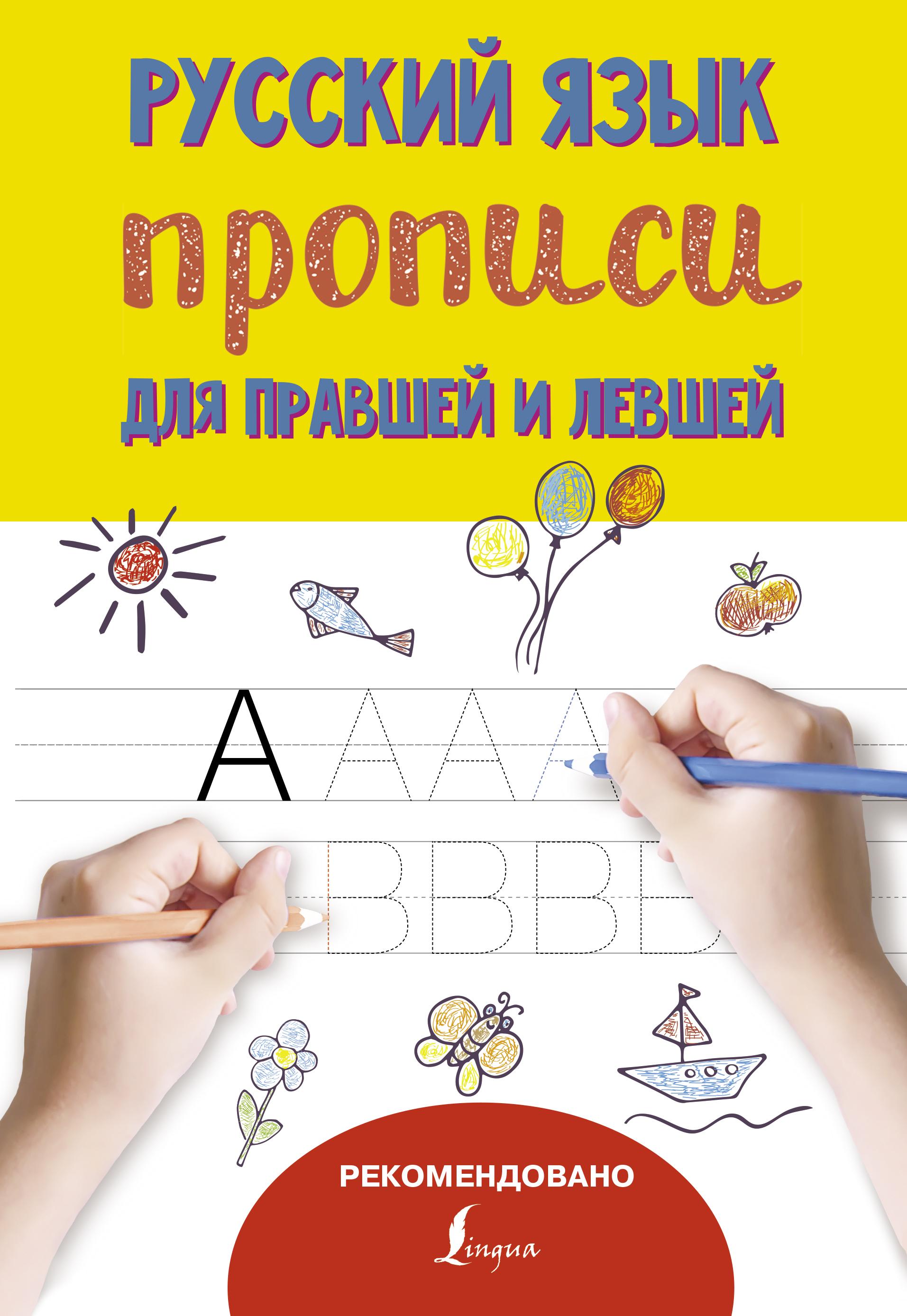 Русский язык. Прописи для правшей и левшей ( .  )