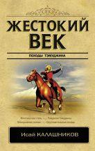 Калашников И.К. - Жестокий век' обложка книги