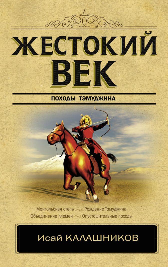 Жестокий век Калашников И.К.