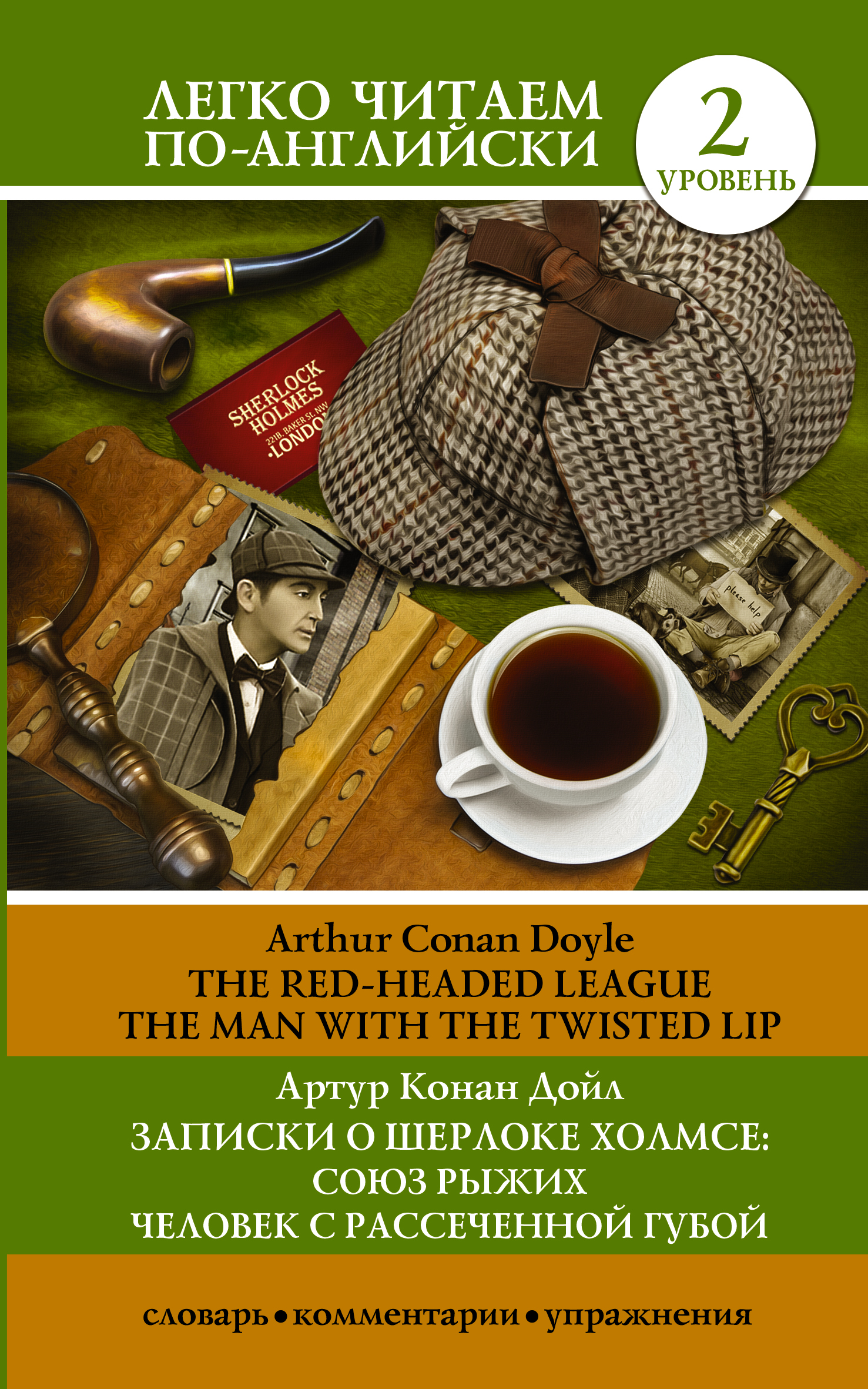 Артур Конан Дойл Записки о Шерлоке Холмсе: Союз рыжих, Человек с рассеченной губой. Уровень 2