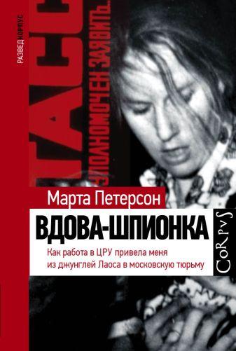 Марта Петерсон - Вдова-шпионка обложка книги