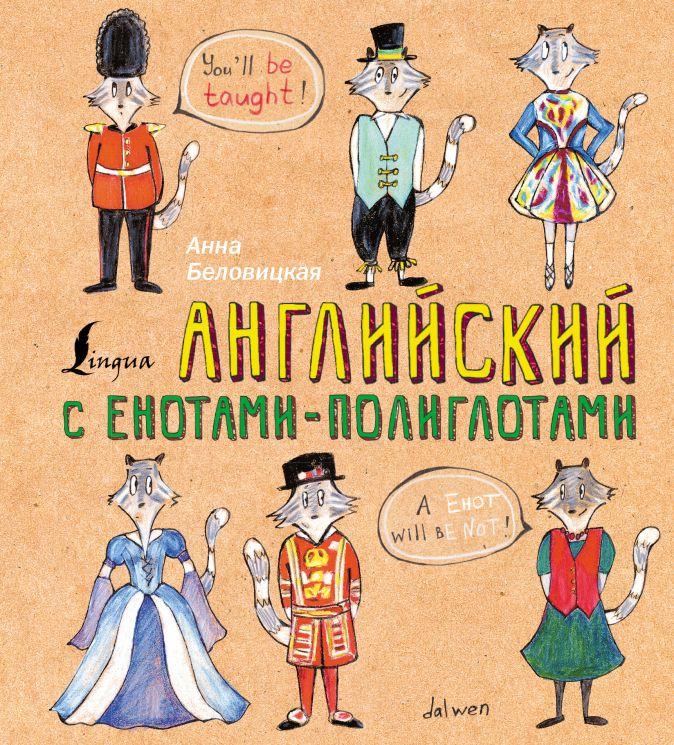 А. Беловицкая - Английский язык с енотами-полиглотами обложка книги