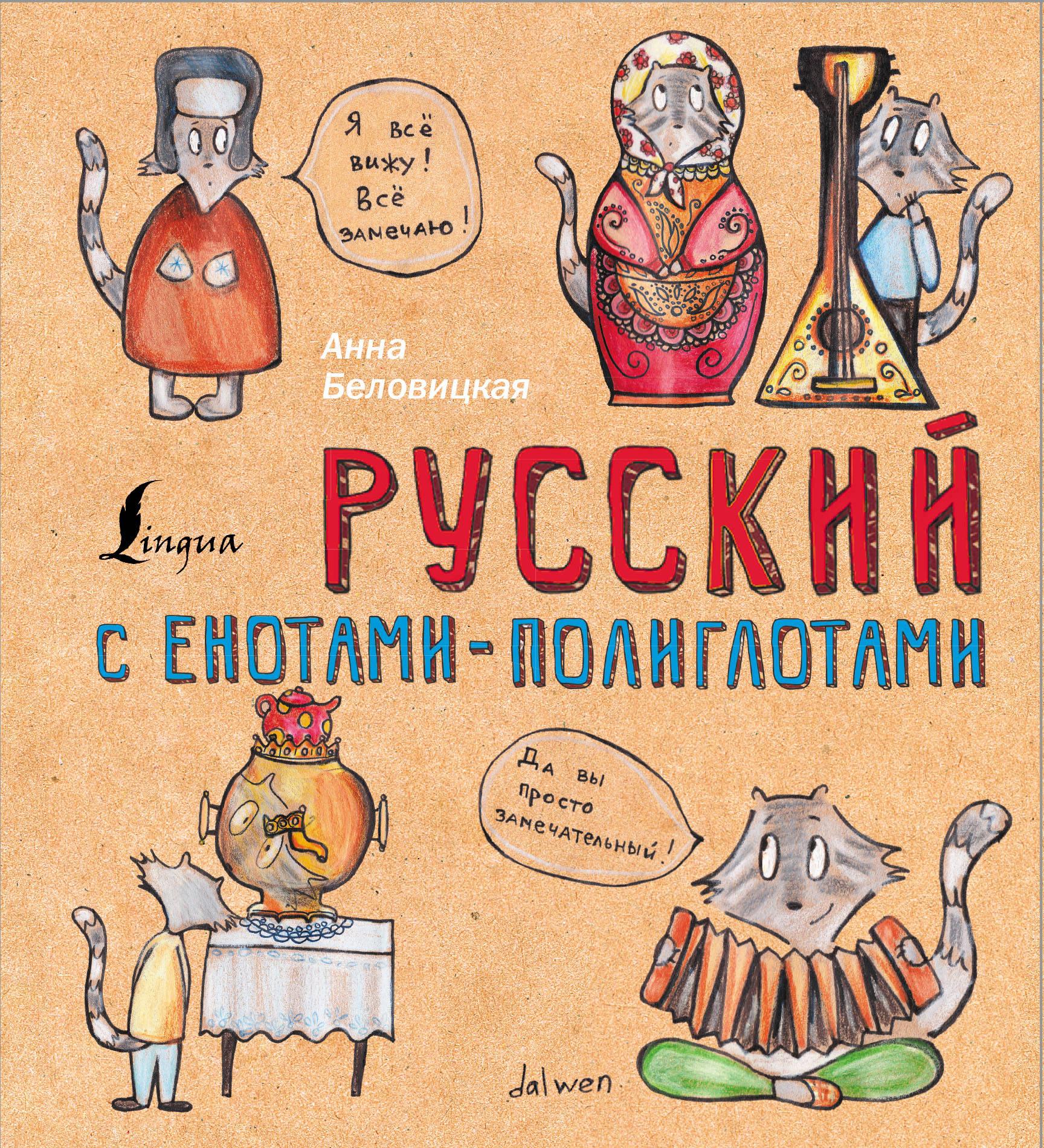 А. Беловицкая Русский язык с енотами-полиглотами беловицкая а английский язык грамотные коты