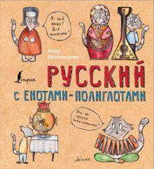 Русский язык с енотами-обормотами