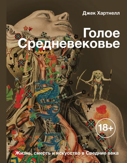 Голое Средневековье. Жизнь, смерть и искусство в Средние века - фото 1