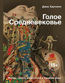История и наука Рунета