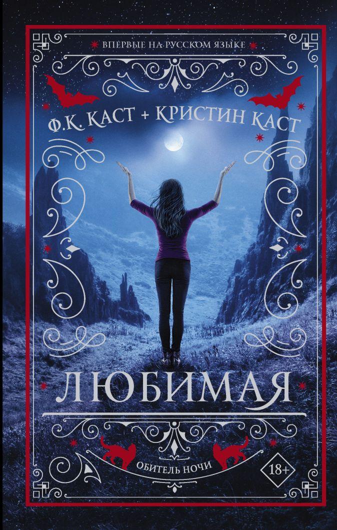 Филис Кристина Каст, Кристин Каст - Любимая обложка книги