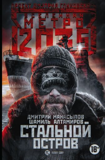 Шамиль Алтамиров, Дмитрий Манасыпов - Метро 2035: Стальной остров обложка книги