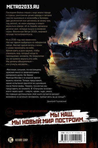 Метро 2035: Стальной остров Шамиль Алтамиров, Дмитрий Манасыпов