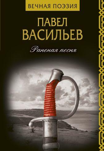 Павел Васильев - Раненая песня обложка книги