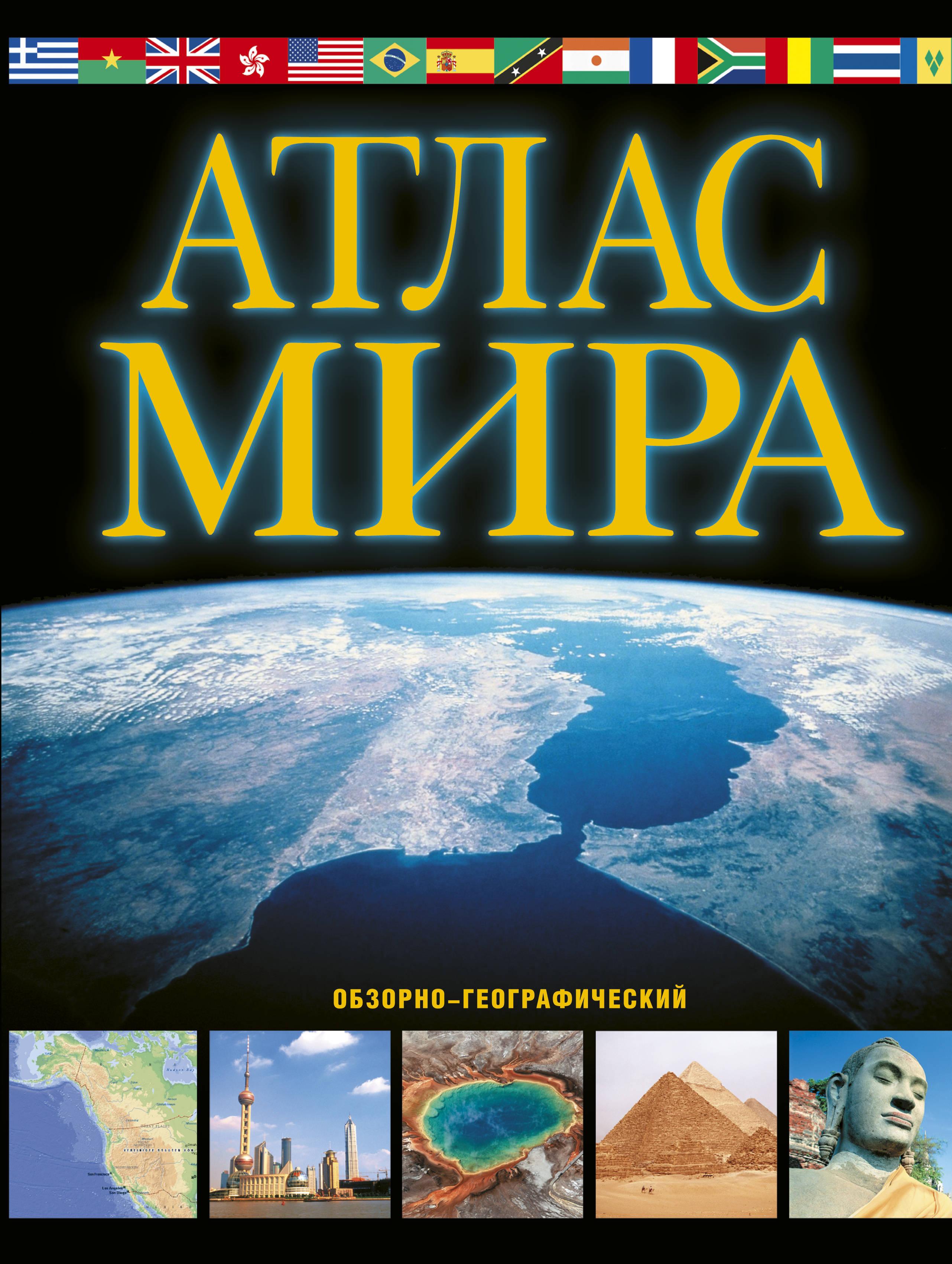 Атлас мира. Обзорно-географический (черн.) современный китай социально экономические проблемы