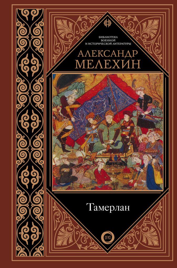 Тамерлан Александр Мелехин