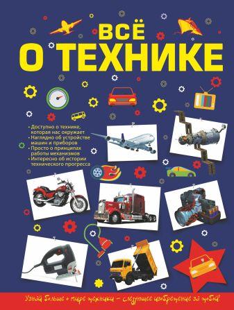 А. Мерников , М. Талер - Все о технике обложка книги