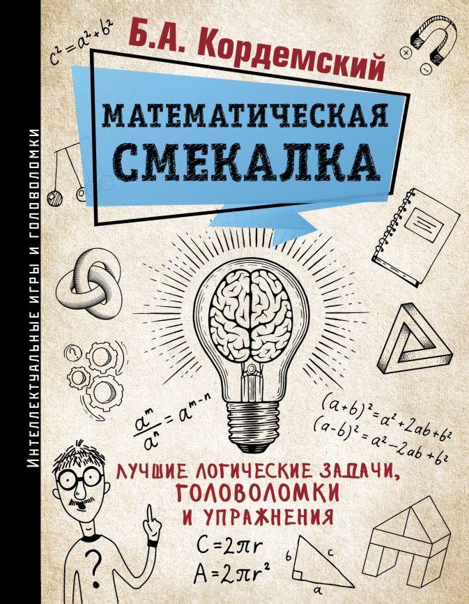 Кордемский Б.А. - Математическая смекалка. Лучшие логические задачи, головоломки и упражнения обложка книги
