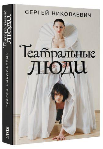 Сергей Николаевич - Театральные люди обложка книги