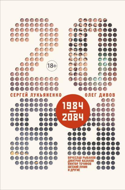 2084.ru - фото 1