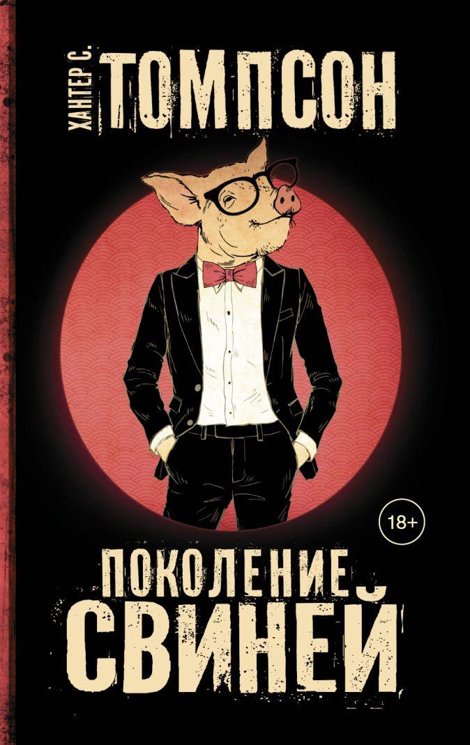 Хантер С. Томпсон - Поколение свиней обложка книги