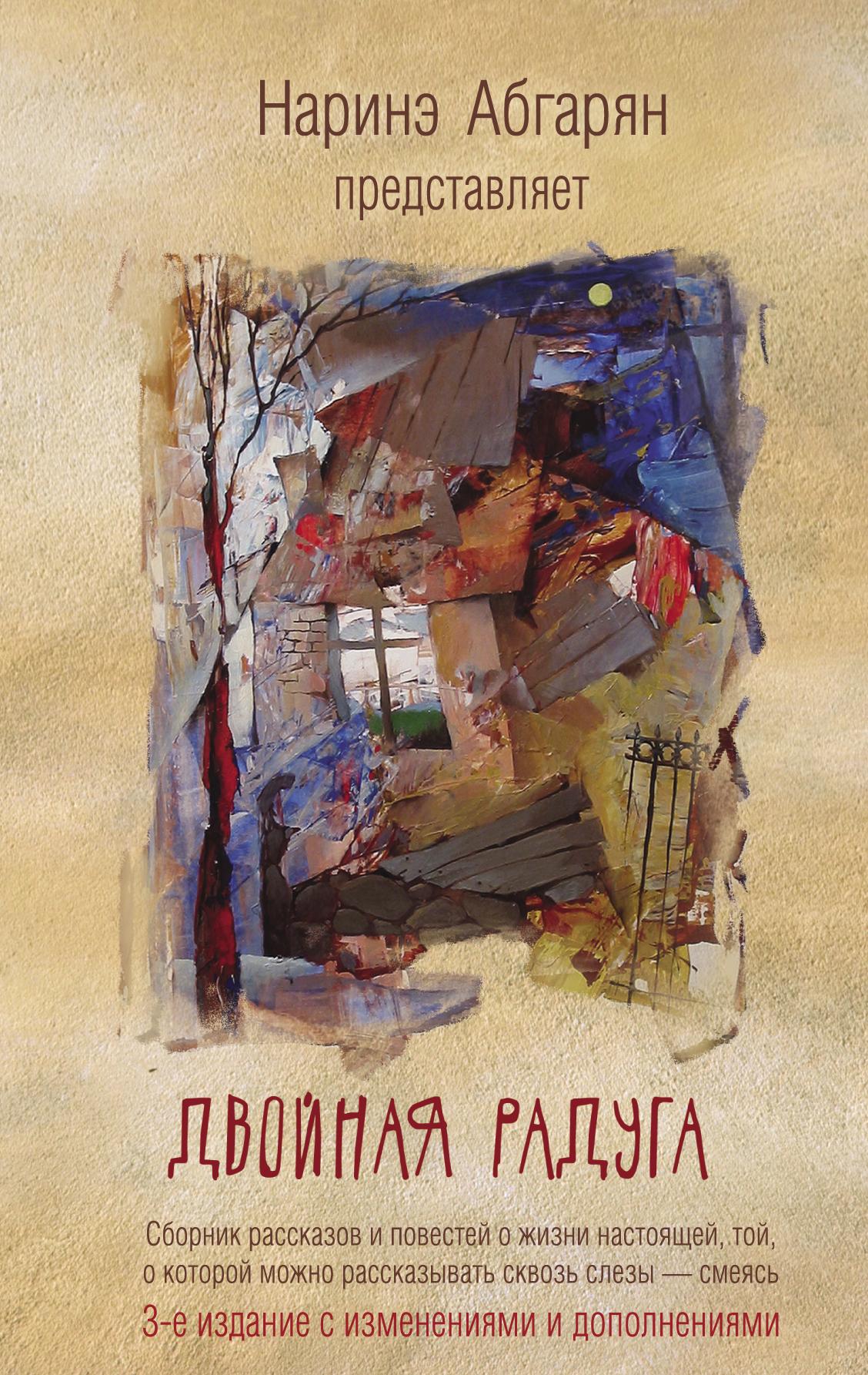 Наринэ Абгарян Двойная радуга. Сборник (3-е изд.)