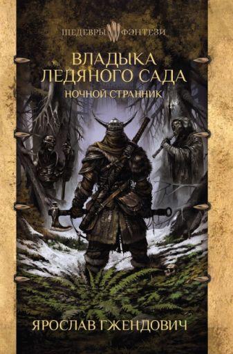 Ярослав Гжендович - Владыка ледяного сада. Ночной странник обложка книги