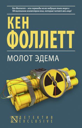 Кен Фоллетт - Молот Эдема обложка книги