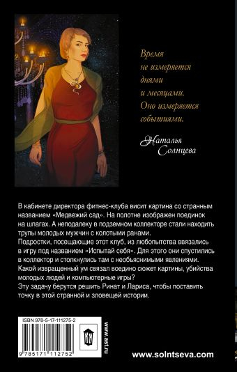 Медвежий сад Наталья Солнцева
