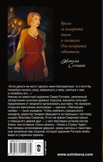 Отражение нимфы Наталья Солнцева