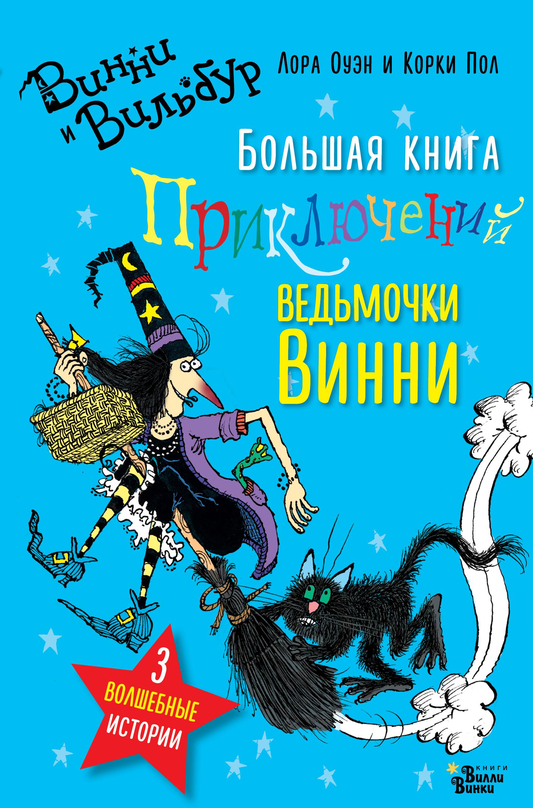 Лора Оуэн Большая книга приключений ведьмочки Винни