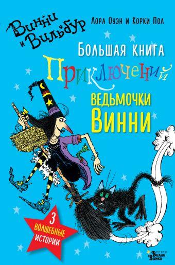 Большая книга приключений ведьмочки Винни Лора Оуэн